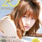欅坂46の新成人メンバー10人撮りおろし!「20±SWEET KEYAKIZAKA 2018 JANUARY」1月4日 (木) 発売