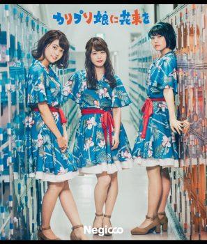 Negicco ニューシングルは YSIG 編曲・演奏! MV、ジャケ写、新ヴィジュアルを公開!!