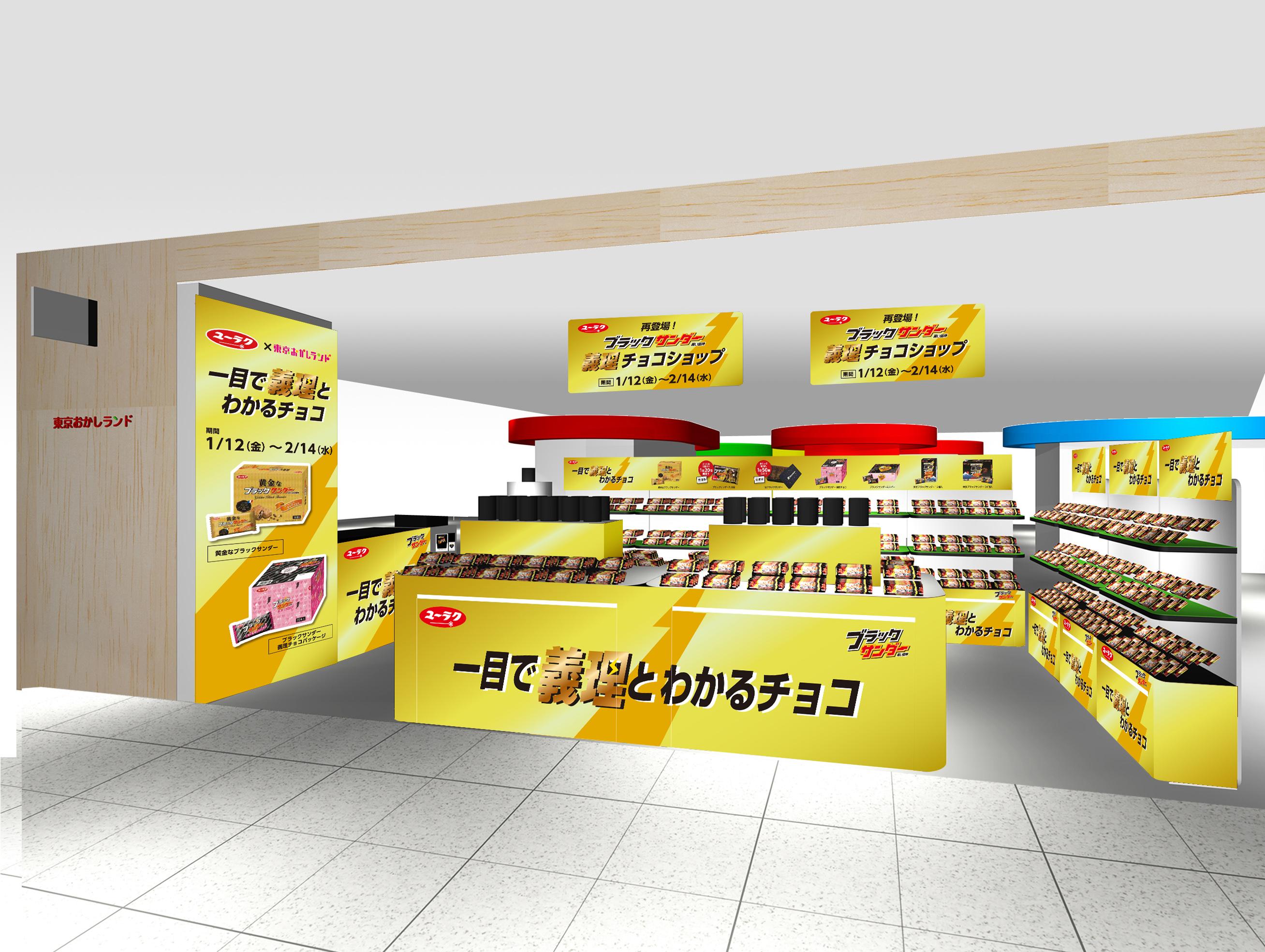 義理チョコショップ店舗イメージ
