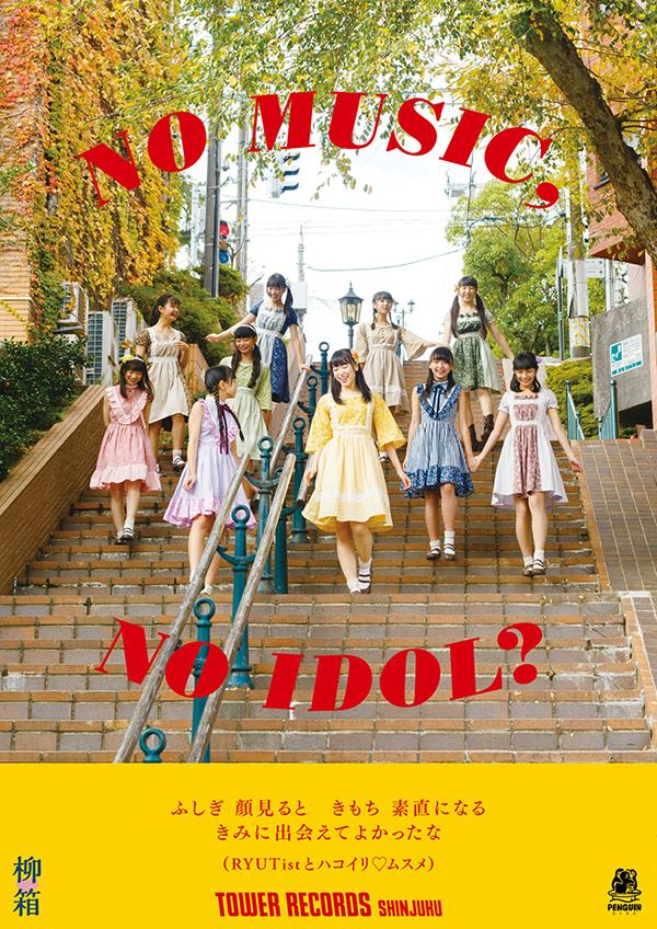 「NO MUSIC, NO IDOL?」