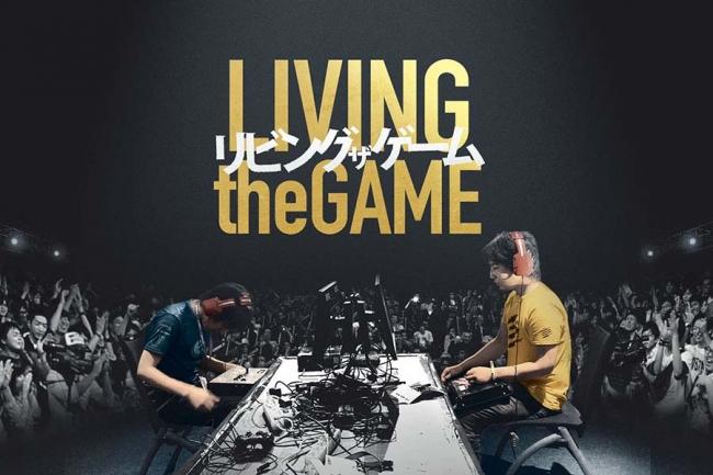 世界のeスポーツプロゲーマーに1年以上にわたる密着取材!『リビング ザ ゲーム』が3月劇場公開決定!