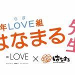はなまるうどん×=LOVE!「二年LOVE組はなまる先生~!前篇」ムービー公開