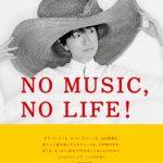 タワーレコード「NO MUSIC, NO LIFE.」ポスター意見広告シリーズに小沢健二が登場