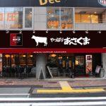 カジュアル・ファスト・ステーキダイニング『やっぱりあさくま』が東京・九段下にグランドオープン!