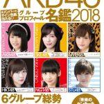 秋元康「未来のセンターを見つけてください」AKB48グループ初の「プロフィール名鑑2018」が1月12日に発売