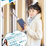 『honto+(ホントプラス)』2018年1月号vol.53の新カバーモデルに女優・葵わかなが登場