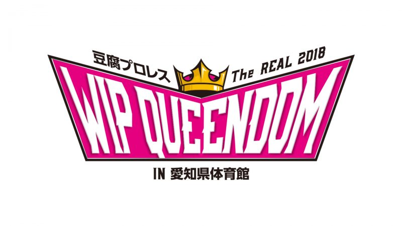⾖腐プロレス The REAL 2018 WIP QUEENDOM
