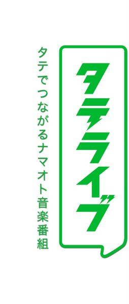 タテライブロゴ