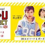 井上苑子・りかりこ・ねおが、高校生と新しいありがとうのカタチ「39+U PROJECT」始動!