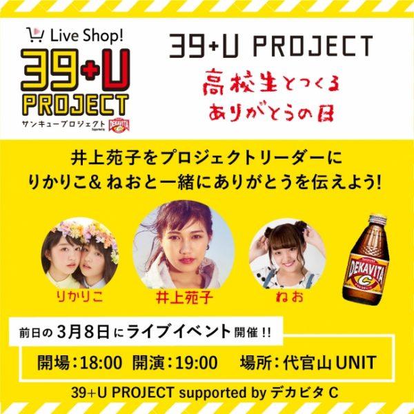 39+U PROJECT LIVE