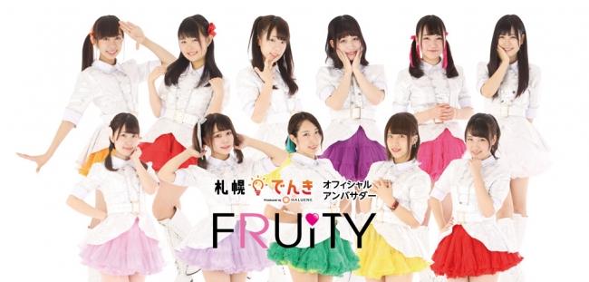 札幌でんきのオフィシャルアンバサダーに北海道発!育成型フルーツアイドル「フルーティー」が就任!