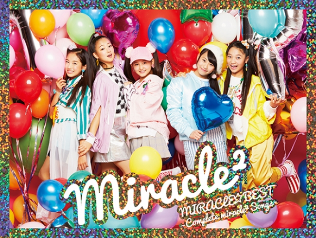 『MIRACLE☆BEST - Complete miracle2 Songs -』初回限定盤
