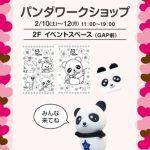 上野と言えば、パンダ♪ 2月10日(土)~12日(月)上野マルイにて『パンダ ワークショップ』開催!