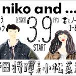 niko and … 2018年ブランドアンバサダーに菅田将暉と小松菜奈を起用。「であう にあうMOVIE」ティザーページ公開
