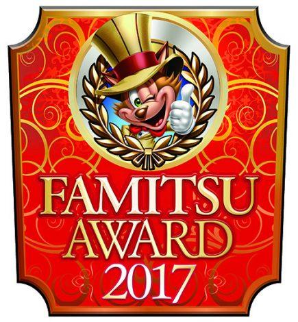 ファミ通アワード2017