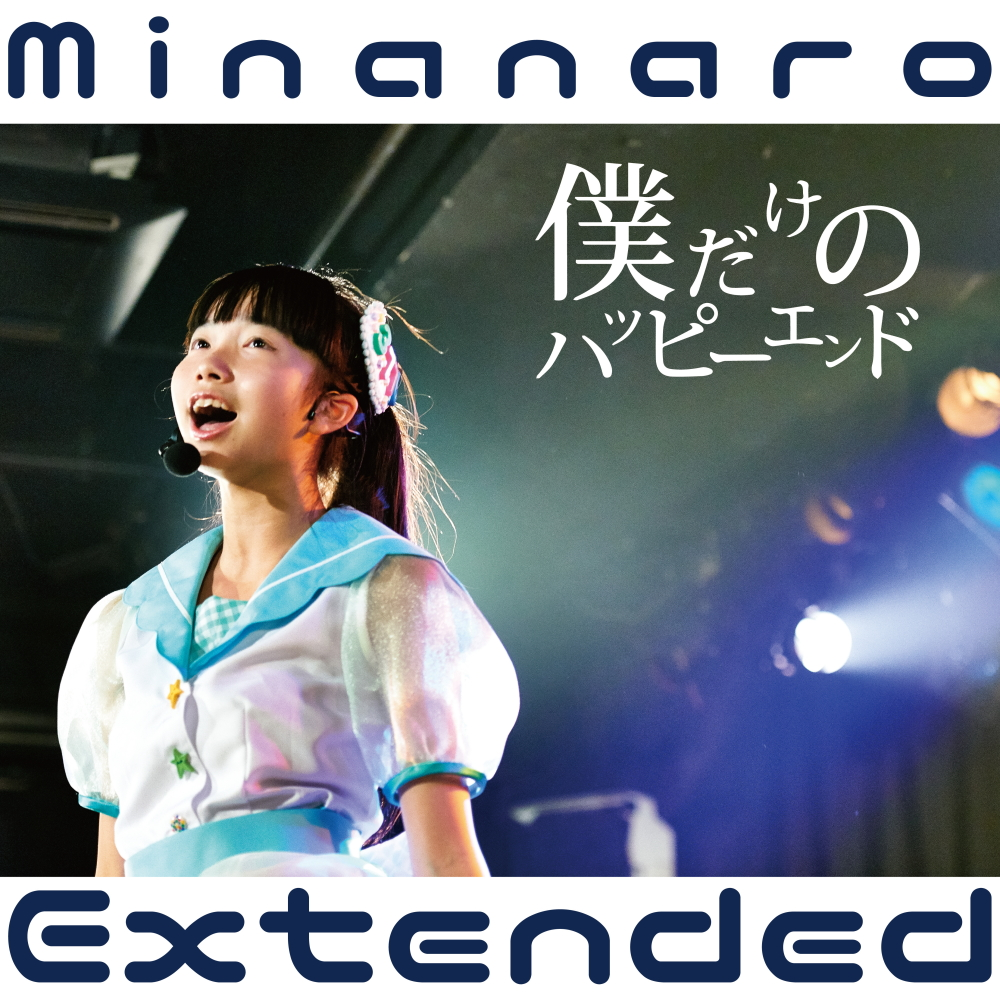 3776 Extended 僕だけのハッピーエンド