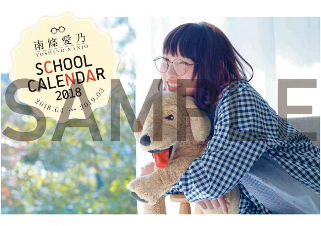 南條愛乃2018スクールカレンダー