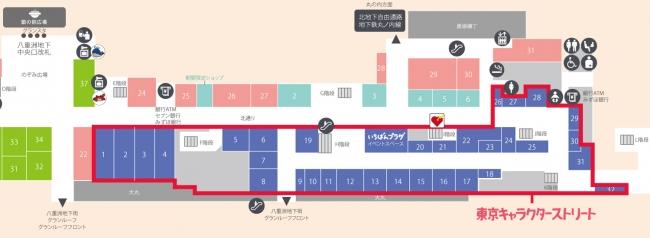 東京駅一番街 地下1階