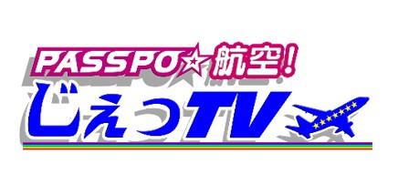 PASSPO☆航空!じぇっTV