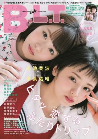 「B.L.T.2018年4月号」(東京ニュース通信社刊)
