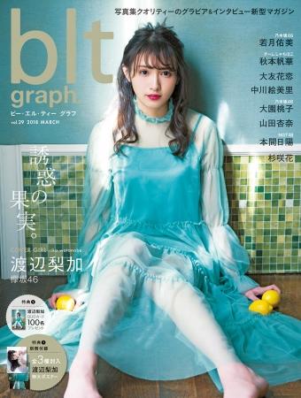 「blt graph. vol.29」(東京ニュース通信社刊)