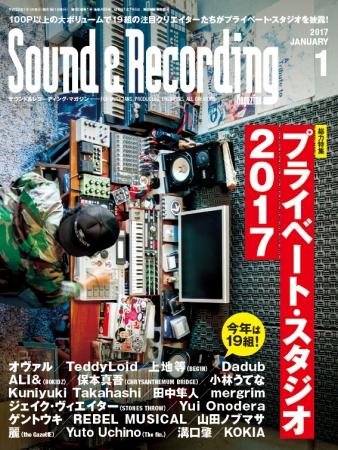 『サウンド&レコーディング・マガジン2017年1月号』はオヴァルなど「プライベート・スタジオ特集」