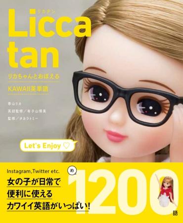 リカちゃんと一緒にカワイイ英単語をマスターしちゃお!『Licca tan リカちゃんとおぼえるKAWAII英単語』