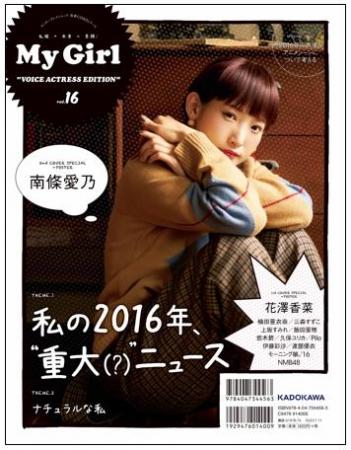 花澤香菜・南條愛乃の表紙が目印!『My Girl vol.16』は女性声優特集!!