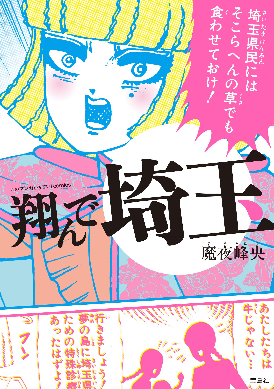 2016年の大ヒット!地方ディス漫画 『翔んで埼玉』の誕生秘話コミックが連載スタート!