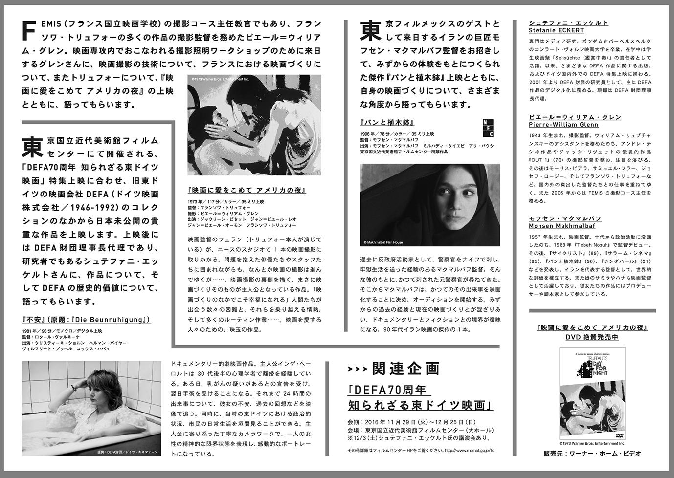 『アメリカの夜』撮影監督も登場 フランス・イラン・旧東ドイツ映画が横浜で上映