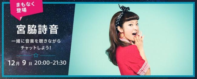 宮脇詩音とNew Album「SHARE THE HAPPY」を一緒に聴こう!Listen withイベント開催!