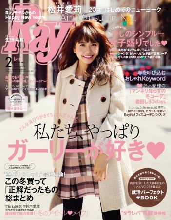 表紙はハタチ目前の松井愛莉!『Ray2017年2月号』&『Ray2017年2月号増刊』は℃-ute新連載、白石麻衣&鈴木愛理のアイドルメイク企画も