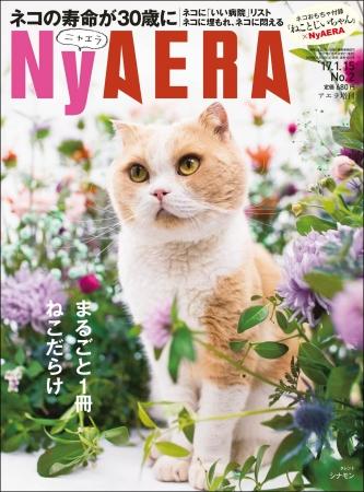 人気連載もネコ化!「AERA」が完全ネコ化!元KARAジヨンも秋田県知事も「NyAERA(ニャエラ)」発売!