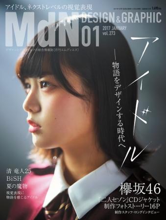 欅坂46のCDジャケット撮影リポート!月刊MdN1月号の特集は、『アイドル―物語をデザインする時代へ』。
