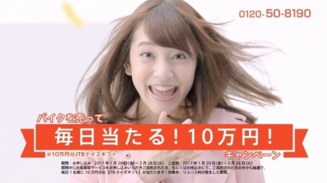 バイク王「バイクを売って、毎日当たる!10万円!キャンペーン」開催!都丸紗也華出演新TVCMもあわせてオンエア開始!