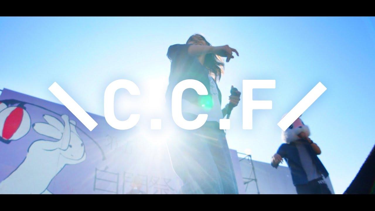 \C.C.F/初のMV公開!「ADVENT」でめぐる\C.C.F/と学園祭