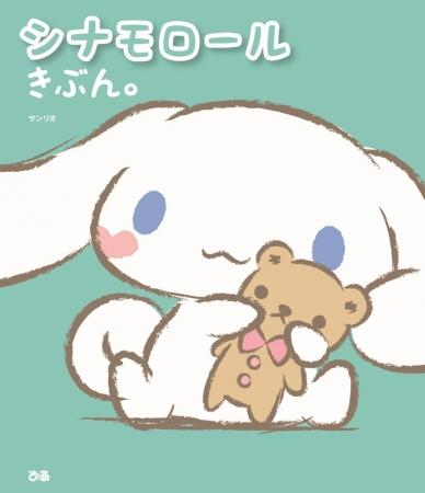 シナモン誕生15周年「シナモロールきぶん。」発売 ~心を軽くするフワフワメッセージ~