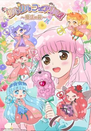 第2シーズン放送決定!『リルリルフェアリル〜魔法の鏡〜』4月7日からテレビ東京系にてスタート!