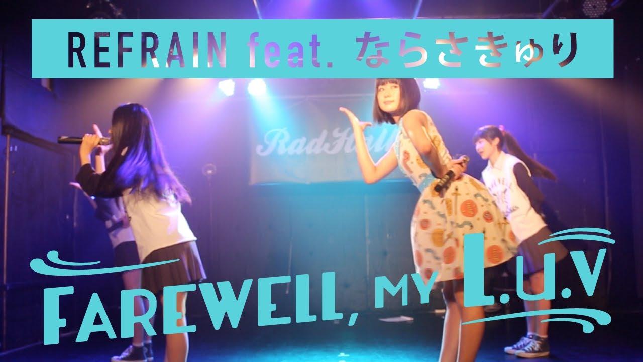 FAREWELL, MY L.u.v × ならさきゅりのコラボで歌う『REFRAIN』映像が公開!