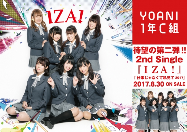 YOANI 1年C組 2nd Single『IZA! / 仕事じゃなくて私見て2017』が8月30日(水)に発売決定!!