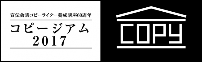 AKB48チーム8、私立恵比寿中学による中高生向けトークセッションも開催!「コピージアム2017」