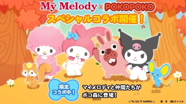 ポコ森にマイメロディ&お友達が遊びに!「LINE ポコポコ」でみんなを仲間にしよう