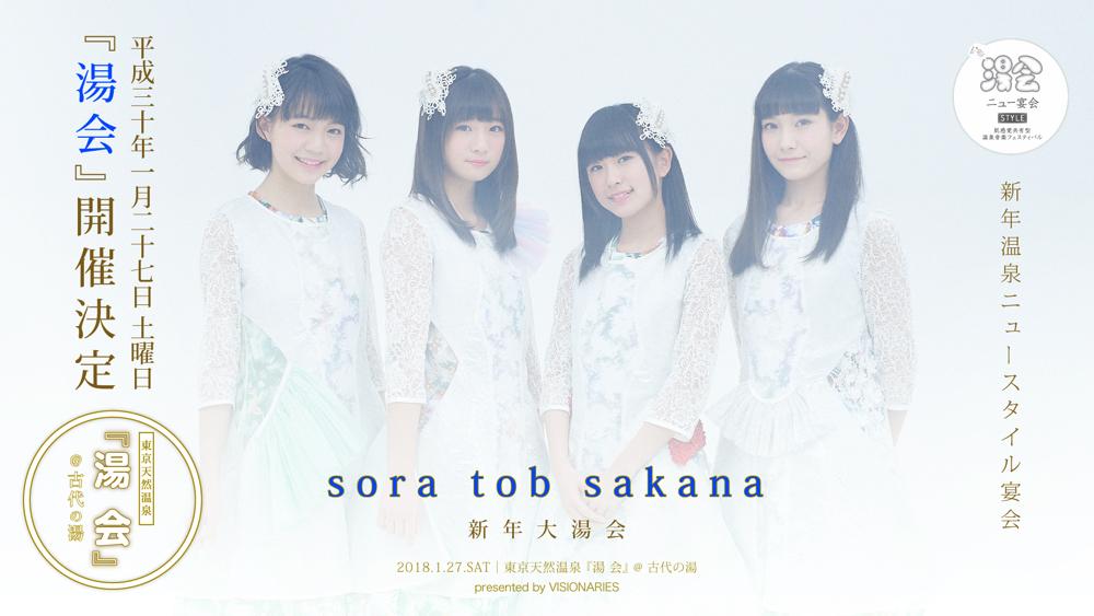 1月27日、温泉とライブの宴会型音楽イベント「湯会」にsora tob sakana、amiinA追加出演決定!