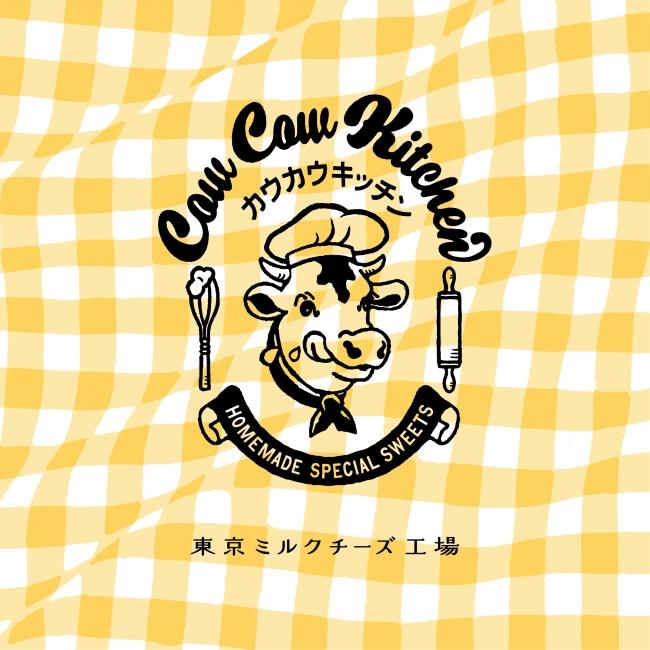 2017年12月14日(木)北千住に「東京ミルクチーズ工場 Cow Cow Kitchen」グランドオープン!