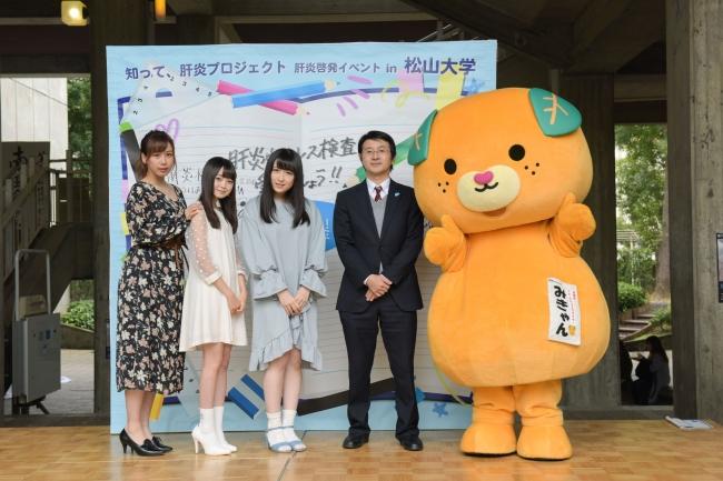 「知って、肝炎プロジェクト」サポーターAKB48大家志津香・樋渡結依・川本紗矢が松山大学に訪問