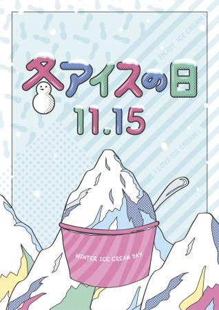 """11月15日は""""冬アイスの日""""!有楽町でメーカーイチオシの冬アイス約6,000個を無料配布!"""