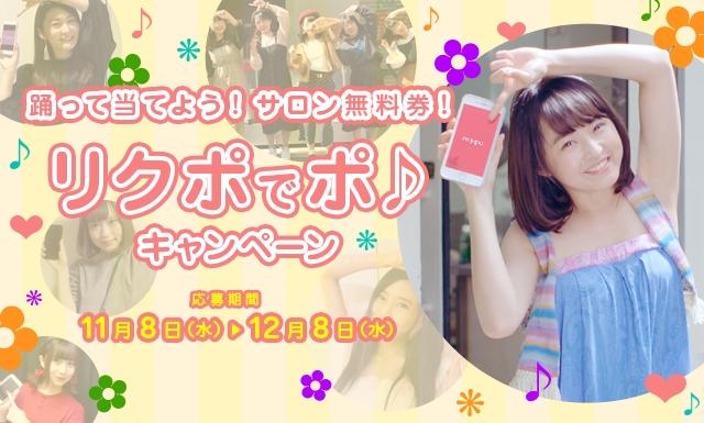 伊藤万理華「リクポでポ♪」が30万再生突破!サロン予約アプリ「requpo」記念キャンペーン!