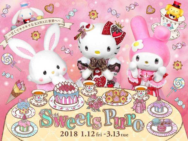 ピューロランド初のスイーツイベント「スイーツピューロ」開催!限定ピンク&チョコメニュー登場