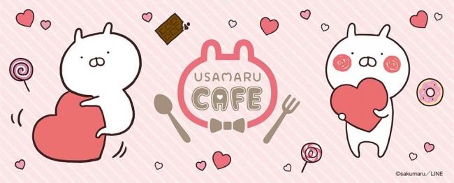 「うさまる」より愛をこめて!有楽町丸井にて「うさまるカフェ- バレンタイン -」が期間限定OPEN!!