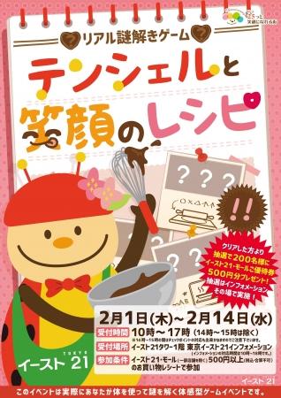 東京イースト21が25周年記念!リアル謎解きイベント『テンシェルと笑顔のレシピ』を開催!